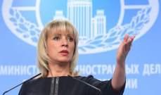 زاخاروفا: كلام وزير العدل الأميركي محاولة واضحة لتفسير المشاكل الداخلية بعوامل خارجية
