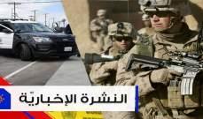 """موجز الاخبار: الجيش الأميركي رفع درجة التأهب واعتقال رجل يقود سيارته برفقة زوجته """"المتوفاة"""""""