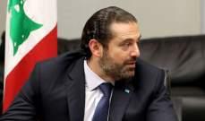 مصادر الـMTV: الحريري يوافق على تمثيل سنة 8 آذار شرط ألا يكون الوزير من النواب السنة الستة