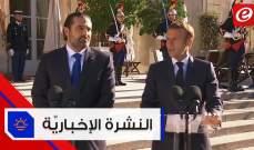 """موجز الأخبار: فرنسا ملتزمة بمقررات """"سيدر"""" وأرقام السياحة في لبنان مشجّعة"""