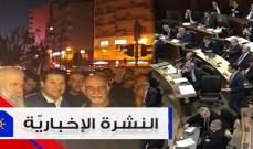 موجز الأخبار: تفاصيل جلسة الثقة الرابعة والكتائب يطالب حزب الله باعتذار داخل مجلس النواب
