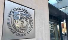 """مصادر الـLBCI: صندوق النقد قال للمسؤولين اللبنانيين """"أنتم تقررون ماذا ستفعلون"""""""