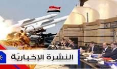 موجز الاخبار: دراسة الموازنة تُستكمل الاحد والدفاعات الجوية السورية استهدفت أجسامًا مصدرها اسرائيل
