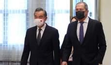 وزير خارجية الصين: علينا وروسيا مواجهة