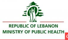 وزارة الصحة: تسجيل 10 إصابات جديدة 9 لمقيمين وإصابة لوافد والمجموع 1788