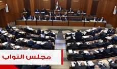 جلسة لمجلس النواب غداً: بين مساءلة الحكومة وتعديل القانون 288