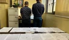 قوى الأمن: توقيف شخصين قاما بتزوير شيكات مصرفية لشراء عقارات