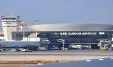 AFP: تحويل كل الرحلات المتوجهة إلى مطار تل أبيب بسبب اطلاق صواريخ