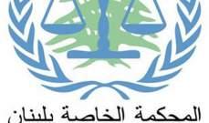 متحدثة باسم المحكمة الدولية: الحكم بحق عياش وآخرين سيكون اما ادانتهم اما تبرئتهم