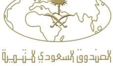 صندوق التنمية السعودي أودع 30 مليون دولار لحساب وزارة المال الفلسطينية