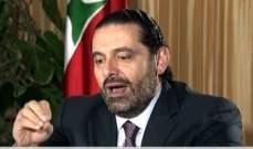 عكاظ: مقابلة الحريري أسقطت أقاويل البعض بأنه محتجز في الرياض