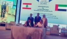 بطيش: التعاون بين لبنان والإمارات يمكن أن يُسهم بتعزيز الأمن الغذائي للبلدين