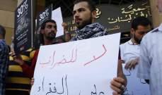 إخلاء سبيل سليم غضبان الذي اعتُقل أمس مع الشباب الذين اقتحموا مبنى جمعية المصارف