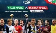 مباراة نجوم العالم في لبنان.. حلم يتحقق
