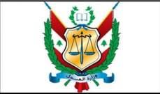 وزارة العدل أوضحت حول إحالة طلبات العفو الخاص المقدمة من المحكومين