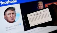 الغارديان: منع ترامب من مواقع التواصل تضييق على حرية التعبير من قبل شركات التكنولوجيا