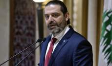 الحريري: العملية الاحترافية لشعبة المعلومات بمواجهة داعش أنقذت لبنان من مخطط جهنمي