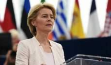 المفوضية الأوروبية تتبنى اقتراحا لاتفاقية جمارك بين الاتحاد واميركا