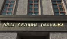 """الدفاع التركية: إبطال مفعول 565 قذيفة """"هاون"""" في رأس العين السورية"""