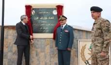 إزاحة الستار عن لوحة تذكارية وافتتاح مركز التدريب الخاص للواء المشاة الثاني عشر