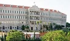انتقال جلسة مجلس الوزراء من قصر بعبدا إلى السراي الحكومي