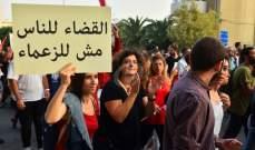 """تظاهرة تحت عنوان """"ليبقى العدل عادلا"""" امام قصر العدل في بيروت"""