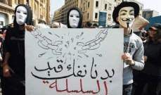 اعتصام لأهالي قصرنبا احتجاجا على زيادة الضرائب