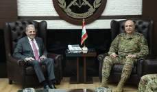 قائد الجيش بحث مع سفير لبنان بأميركا ورئيس ديوان المحاسبة بشؤون مختلفة