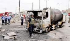 إرتفاع حصيلة ضحايا انفجار شاحنة تنقل الغاز في البيرو إلى 14 قتيلا