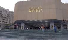 النفط العراقية: الاتفاق مع لبنان على بدء تصدير الوقود لبيروت عام 2021 وفق الأسعار العالمية