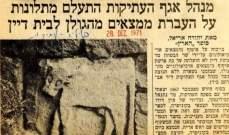 هآرتس: وزارة الدفاع الاسرائيلية تسرق الآثار
