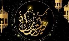 عيد الفطر... يوم تعظيم ويوم مسؤولية