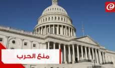 الكونغرس يحدّ من سلطة ترامب لشن حرب على إيران