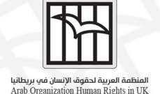 منظمة حقوقية: الدول المحاصرة تمارس الترهيب وملفها أسود ومطالبها عبثية