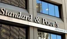 ستاندرد آند بورز خفضت تصنيف لبنان إلى CCC/C بفعل تزايد المخاطر المالية والنقدية