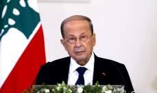 الرئيس عون أمل في أن يساهم مبلغ الـ100 مليار ليرة بالتخفيف من معاناة متضرري انفجار بيروت