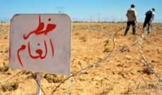 ضعف التمويل يمدد عمليات تنظيف الأراضي اللبنانية من الألغام للعام 2020