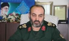 قائد بالحرس الثوري: لا دولة تتجرأ على التعرض لإيران والعدو تخلى عن خيار الحرب العسكرية