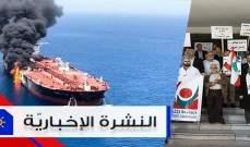 موجز الأخبار: اضراب الأساتذة في الجامعة اللبنانية مستمر وبومبيو يحمّل طهران مسؤولية هجوم بحر عُمان