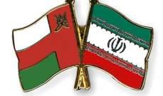 حكومة إيران مددت إعفاء العمانيين من تأشيرة الدخول لأجل غير مسمى
