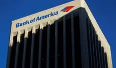 بنك أوف أميركا يحدد السحوبات النقدية عند 3 آلاف دولار