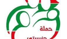 حملة جنسيتي عرضت اقتراح قانون الهيئة الوطنية لشؤون المرأة: لإحالته لمجلس النواب