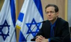 الكنيست ينتخب يتسحاق هيرتسوغ رئيساً جديدا لاسرائيل
