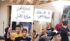 النشرة: استئناف القوى الفلسطينية تحركاتها الاحتجاجية رفضا لقرار وزير العمل