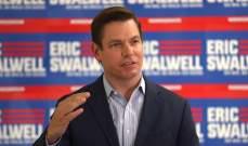 انسحاب المرشح الديمقراطي إريك سوالويل من السباق الرئاسي الأميركي