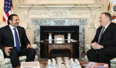 مسؤول كبير للجمهورية: زيارة الحريري لواشنطن إيجابية وكان من الضرورة أن تحصل بهذه الفترة