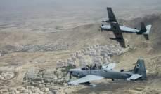 الجيش الأميركي أعلن مسؤوليته عن غارة في أفغانستان قُتل فيها 9 مدنيين