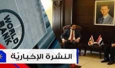 """موجز الأخبار: البنك الدولي يؤكد الإلتزام ب""""سيدر"""" والغريب يشدّد على أهمية التنسيق مع سوريا"""