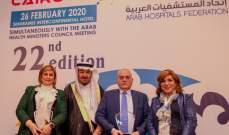 اتحاد المستشفيات العربية منح ثلاث جوائز للبنانيين متميزين