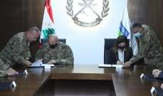 توقيع بروتوكول تعاون أكاديمي بين الجيش اللبناني والجامعة العربية المفتوحة